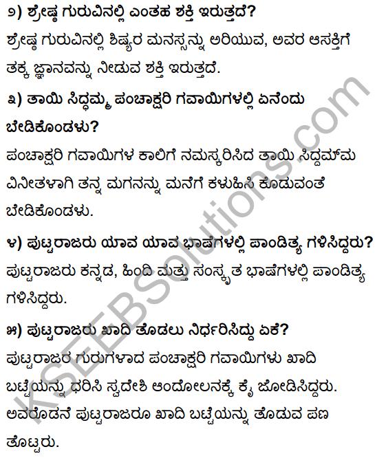 Tili Kannada Text Book Class 10 Solutions Gadya Chapter 3 Ganayogi Pandita Puttaraja Gawai 2