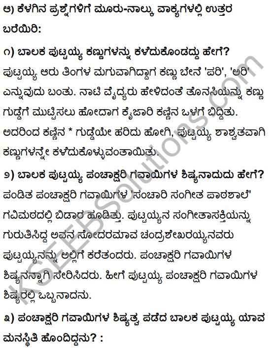 Tili Kannada Text Book Class 10 Solutions Gadya Chapter 3 Ganayogi Pandita Puttaraja Gawai 3