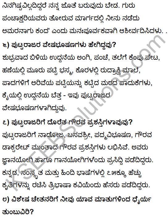 Tili Kannada Text Book Class 10 Solutions Gadya Chapter 3 Ganayogi Pandita Puttaraja Gawai 5