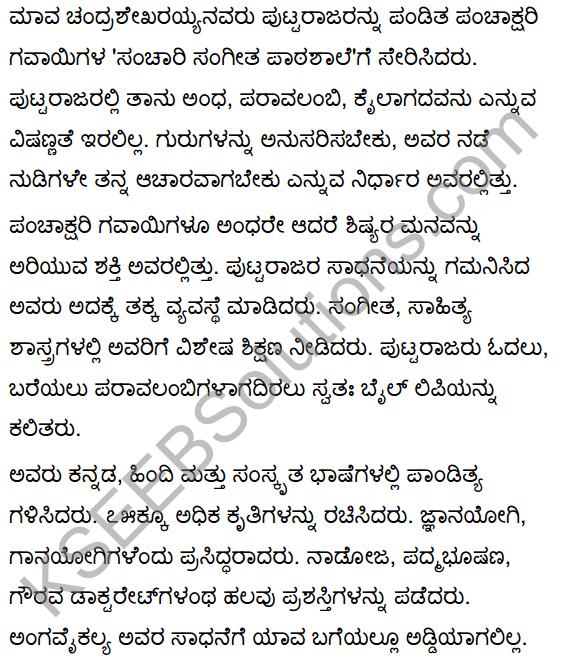 Tili Kannada Text Book Class 10 Solutions Gadya Chapter 3 Ganayogi Pandita Puttaraja Gawai 7