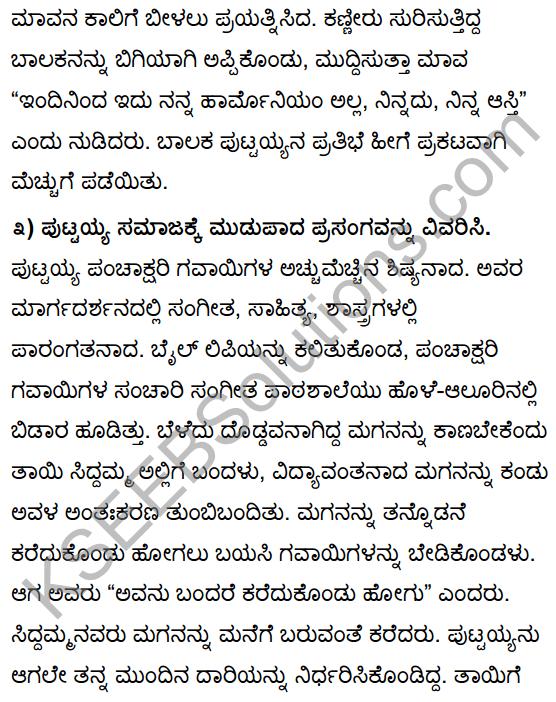 Tili Kannada Text Book Class 10 Solutions Gadya Chapter 3 Ganayogi Pandita Puttaraja Gawai 9