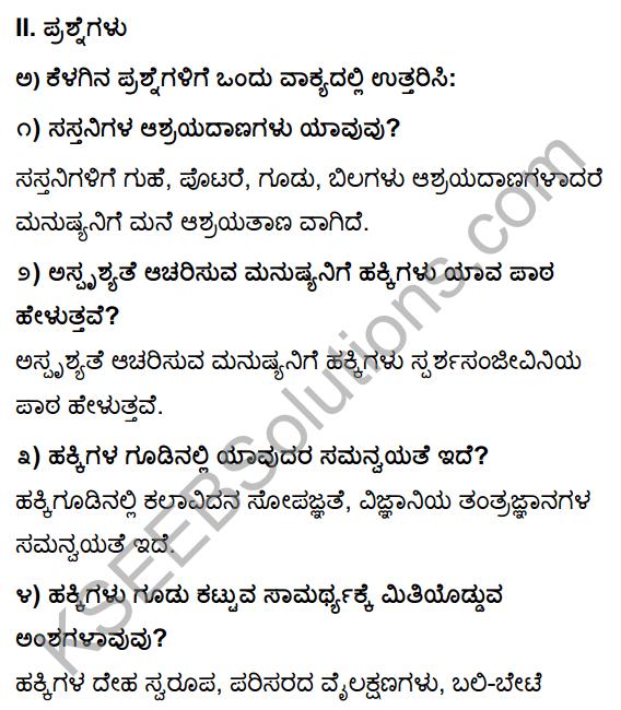 Tili Kannada Text Book Class 10 Solutions Gadya Chapter 4 Hakkigudugala Nigudha Jagattu 2