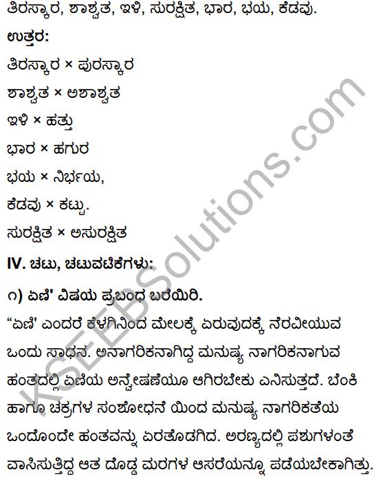 Tili Kannada Text Book Class 10 Solutions Padya Chapter 1 Eni 10