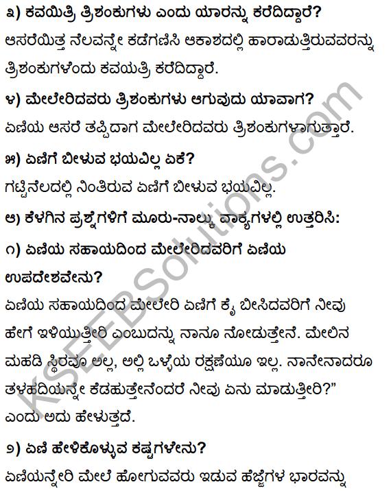 Tili Kannada Text Book Class 10 Solutions Padya Chapter 1 Eni 2