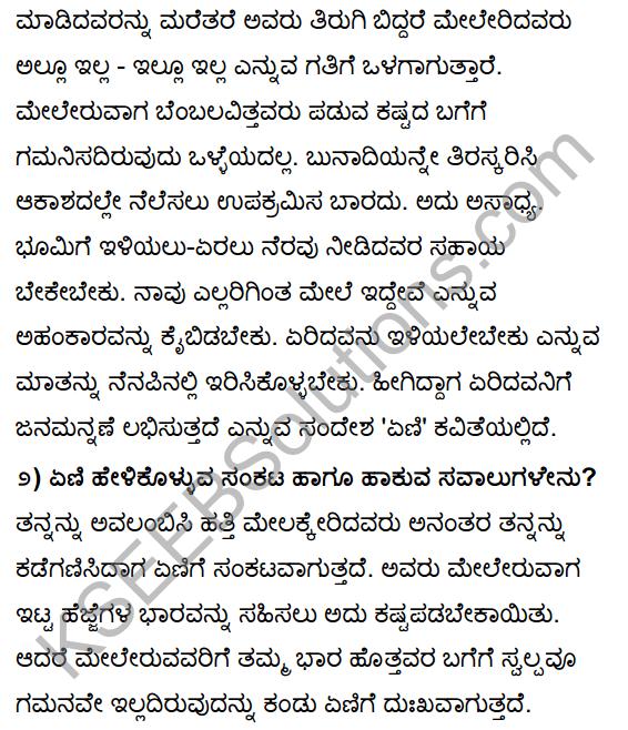 Tili Kannada Text Book Class 10 Solutions Padya Chapter 1 Eni 4