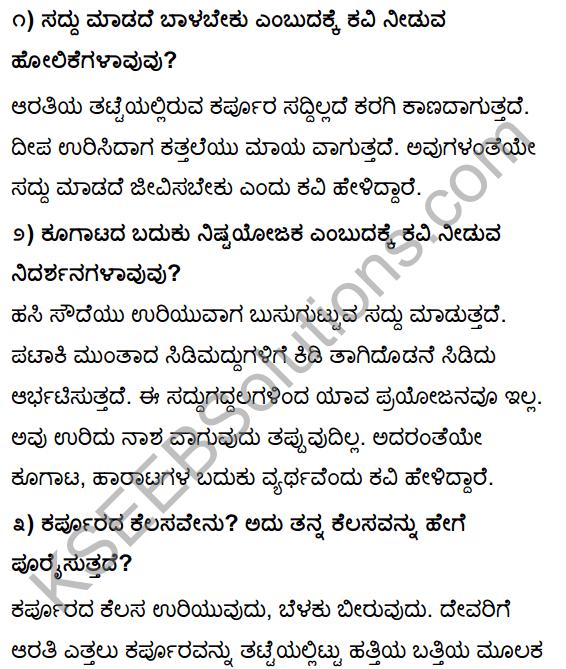 Tili Kannada Text Book Class 10 Solutions Padya Chapter 4 Saddu Madadiru! 3