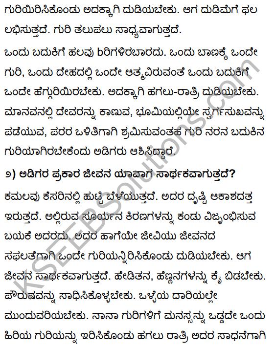 Tili Kannada Text Book Class 10 Solutions Padya Chapter 5 Guri 8