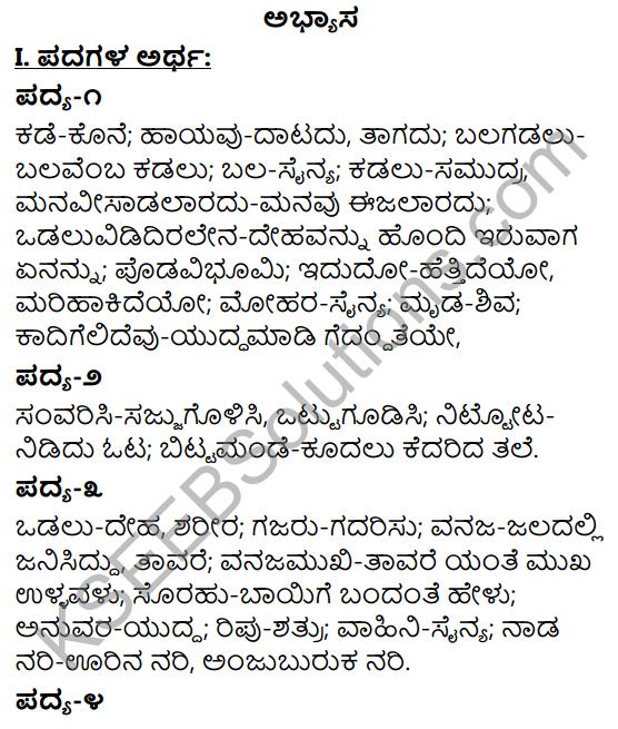 Tili Kannada Text Book Class 10 Solutions Padya Chapter 8 Nittotadali Haydanu Bittamandeyali 1