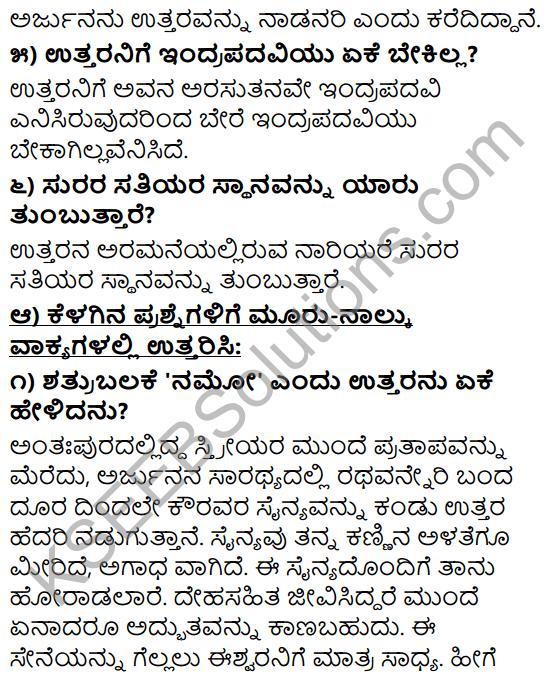 Tili Kannada Text Book Class 10 Solutions Padya Chapter 8 Nittotadali Haydanu Bittamandeyali 3