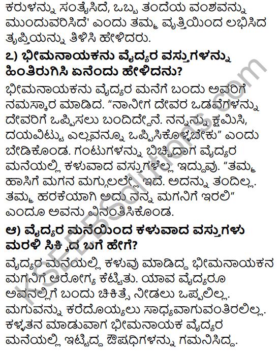 Tili Kannada Text Book Class 10 Solutions Puraka Odu Chapter 1 Kallara Guru 5