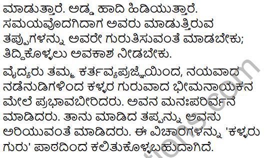 Tili Kannada Text Book Class 10 Solutions Puraka Odu Chapter 1 Kallara Guru 8