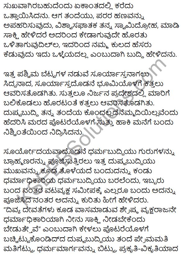 Vruksha Sakshi Summary in Kannada 4