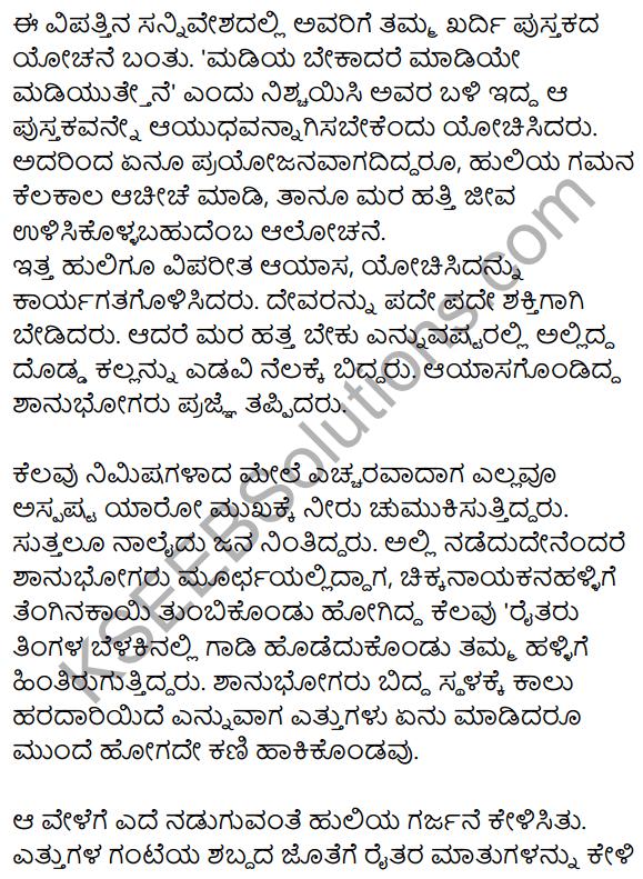 Vyaghra Geethe Summary in Kannada 4