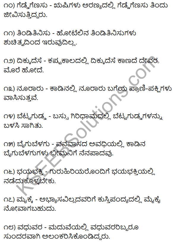 1st PUC Kannada Workbook Answers Jodi Padagalu 2