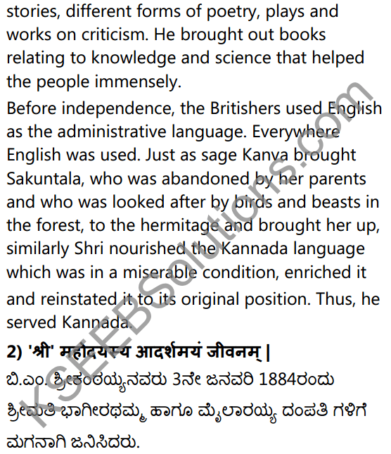 1st PUC Sanskrit Textbook Answers Shevadhi Chapter 12 कन्नडकण्वः 10