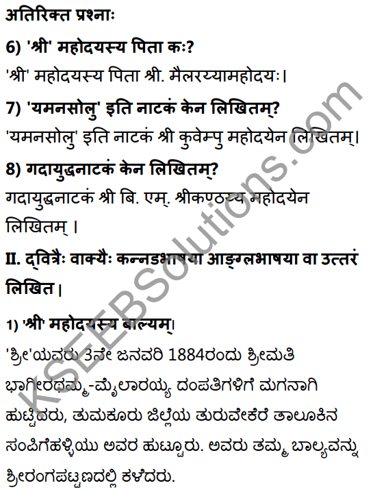 1st PUC Sanskrit Textbook Answers Shevadhi Chapter 12 कन्नडकण्वः 2