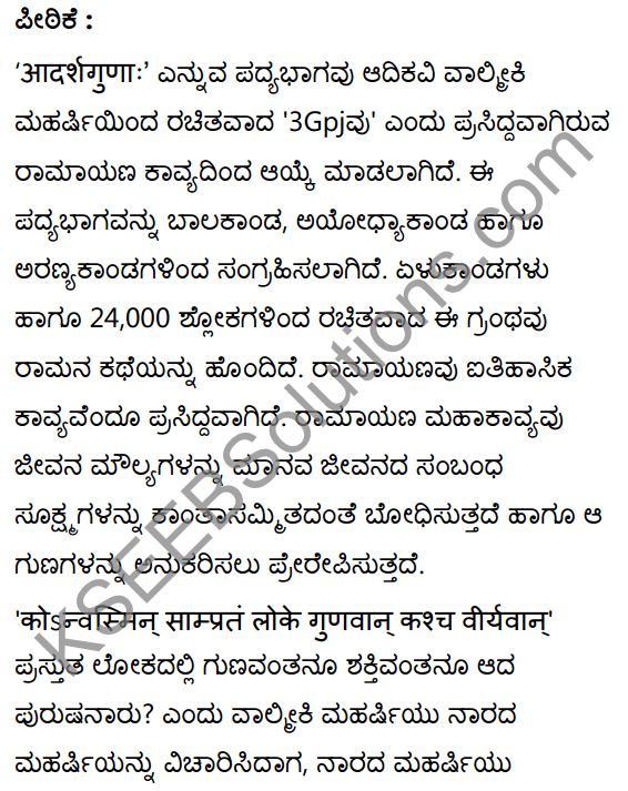 आदर्शगुणाः Summary in Kannada and English 11