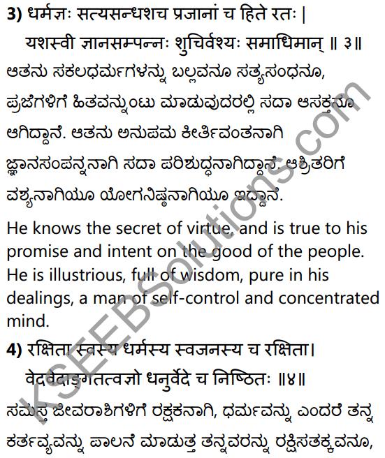 आदर्शगुणाः Summary in Kannada and English 15