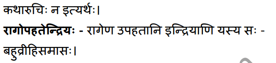 आदर्शगुणाः Summary in Kannada and English 27