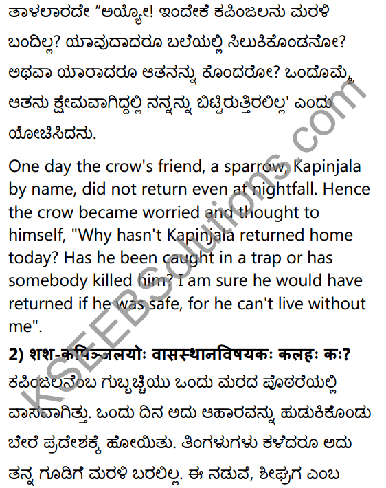1st PUC Sanskrit Textbook Answers Shevadhi Chapter 3 विवादः विनाशाय 3