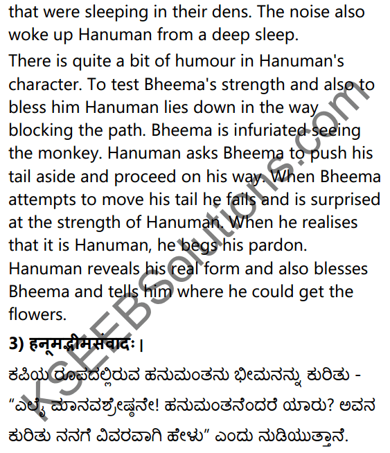 1st PUC Sanskrit Textbook Answers Shevadhi Chapter 4 सत्त्वपरीक्षा 11