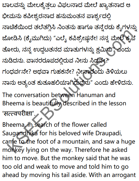 1st PUC Sanskrit Textbook Answers Shevadhi Chapter 4 सत्त्वपरीक्षा 18