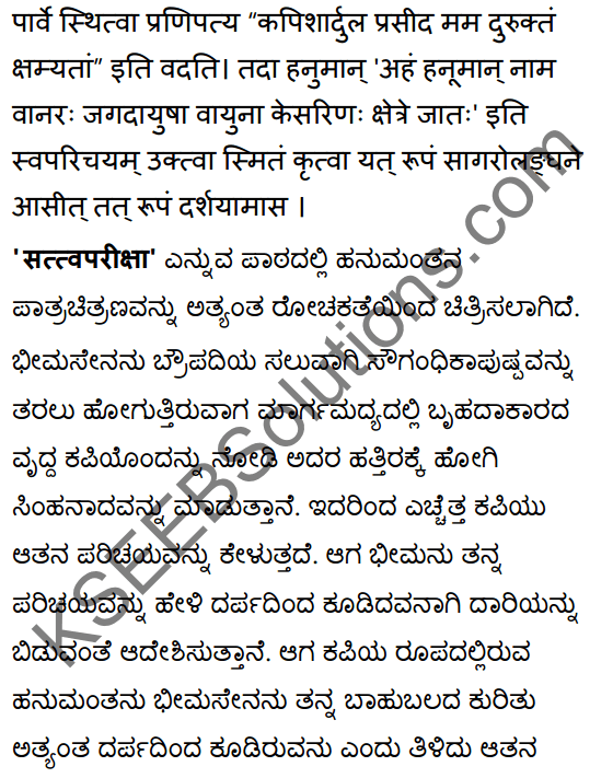 1st PUC Sanskrit Textbook Answers Shevadhi Chapter 4 सत्त्वपरीक्षा 21