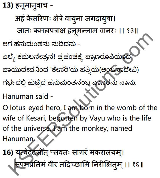 1st PUC Sanskrit Textbook Answers Shevadhi Chapter 4 सत्त्वपरीक्षा 29