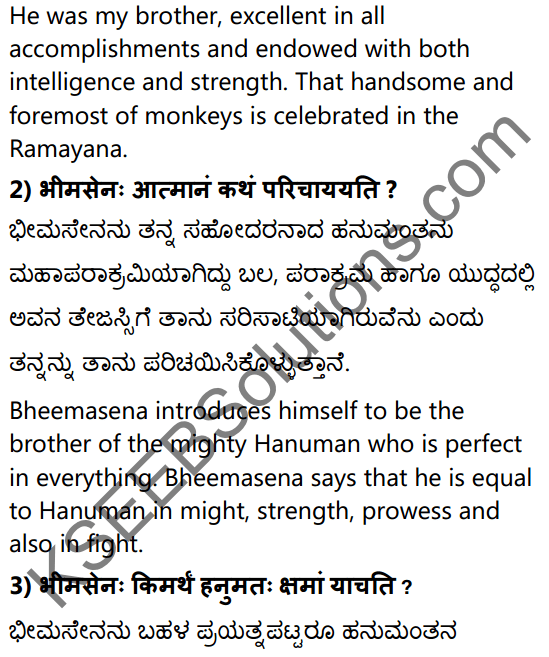 1st PUC Sanskrit Textbook Answers Shevadhi Chapter 4 सत्त्वपरीक्षा 3