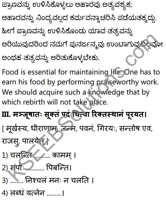 1st PUC Sanskrit Textbook Answers Shevadhi Chapter 9 सूक्तिकुसुमानि 6
