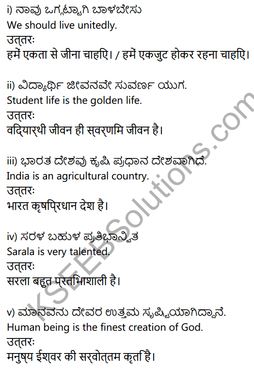 2nd PUC Hindi Model Question Paper 1 with Answers 1
