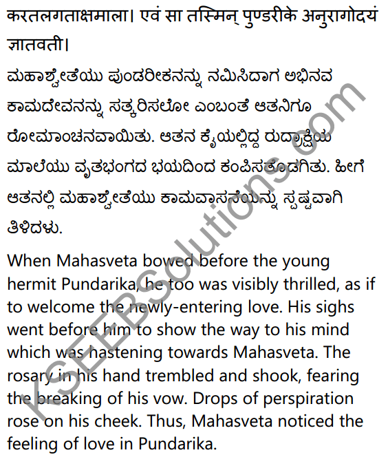 2nd PUC Sanskrit Textbook Answers Shevadhi Chapter 6 अनुरागोदयः 7