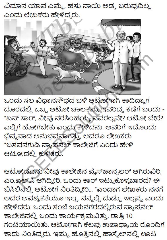Aatoriksada Rasaprasangagalu Summary in Kannada 2