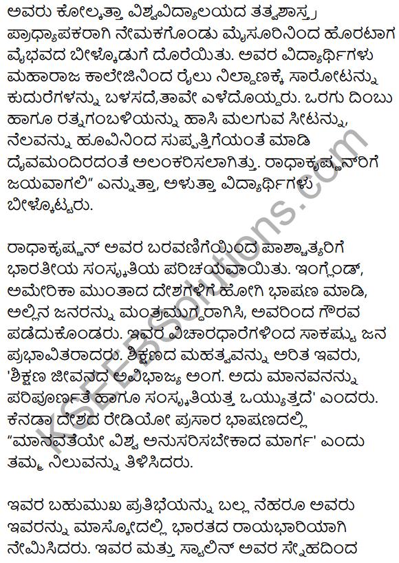 Adarsha Shikshaka Sarvepalli Radhakrishnan Summary in Kannada 3