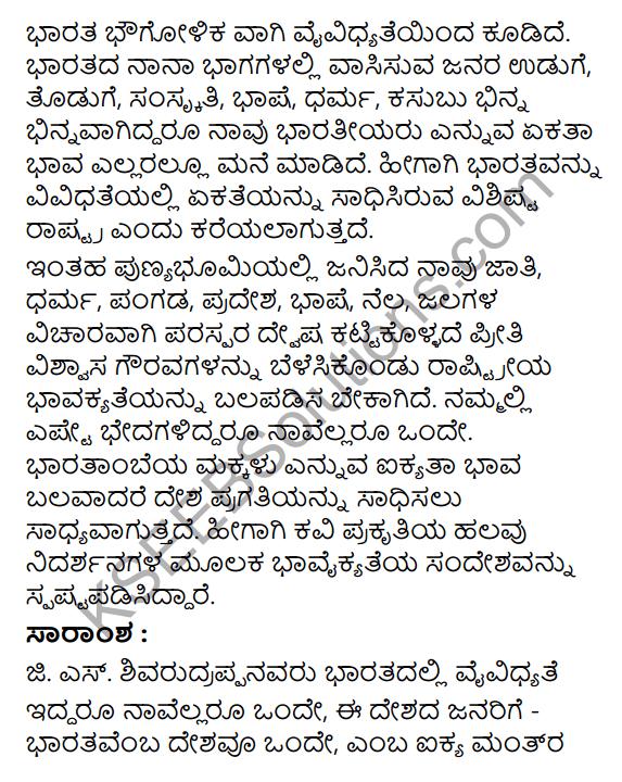 Aikyagana Summary in Kannada 2