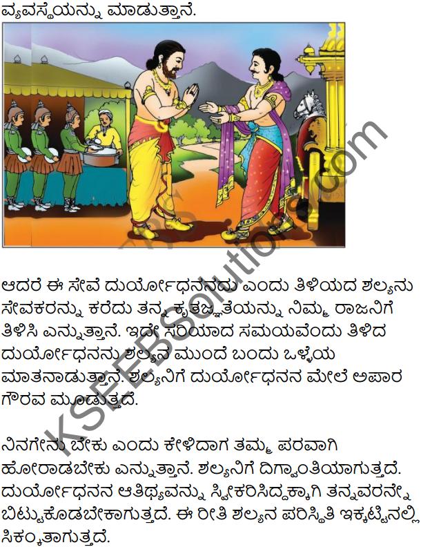Annada Hangu, Anyara Swattu Summary in Kannada 2
