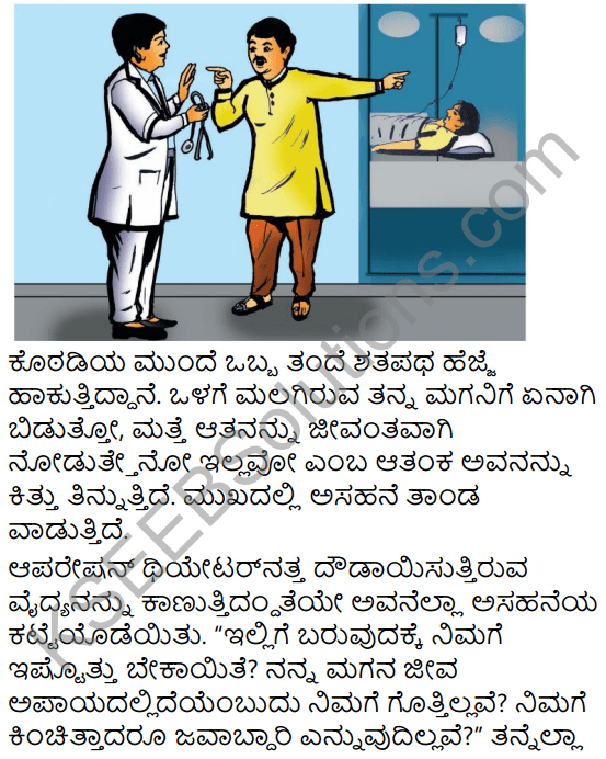 Antima Vidaya Summary in Kannada 2