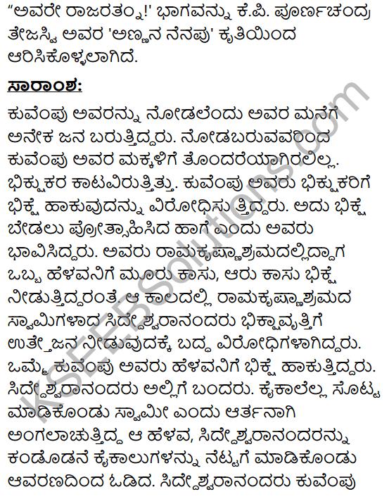 Avare Rajaratnam! Summary in Kannada 3
