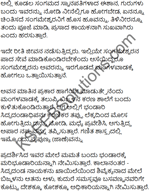 Basavannanavara Jeevana Darshana Summary in Kannada 3