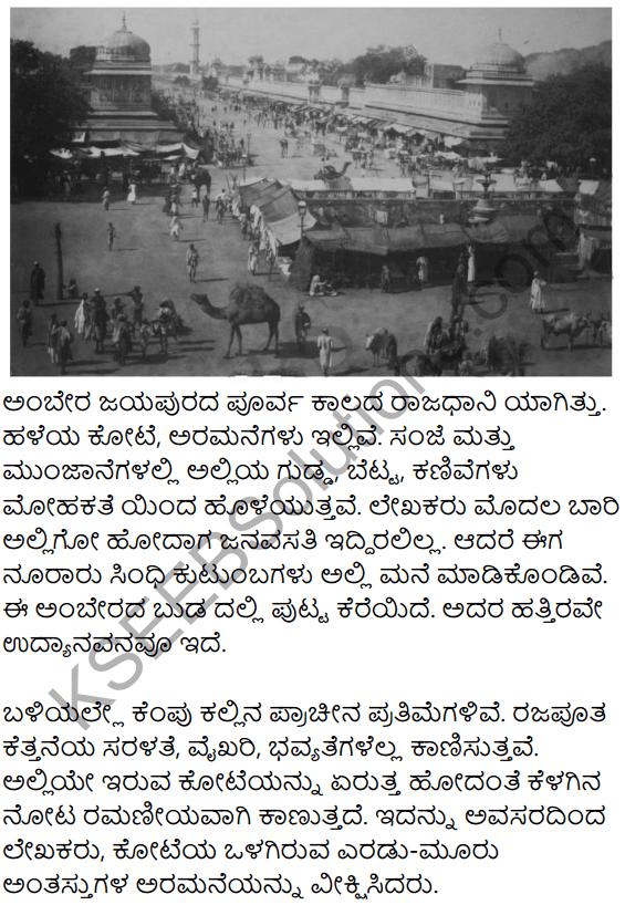 Bedagina Tana Jayapura Summary in Kannada 3