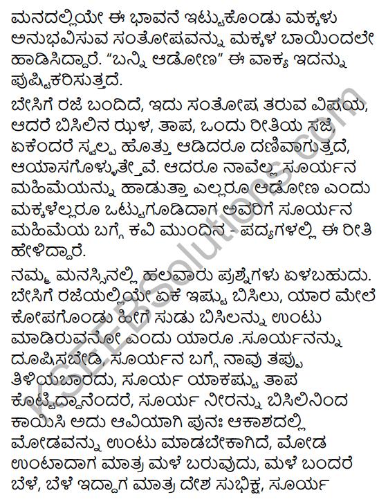 Besige Summary in Kannada 4