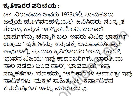 Buddhana Salahe Summary in Kannada 1