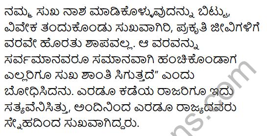 Buddhana Salahe Summary in Kannada 6
