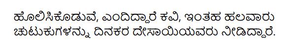 Chutukugalu Summary in Kannada 4