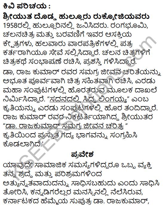 Da. Rajakumar Summary in Kannada 2