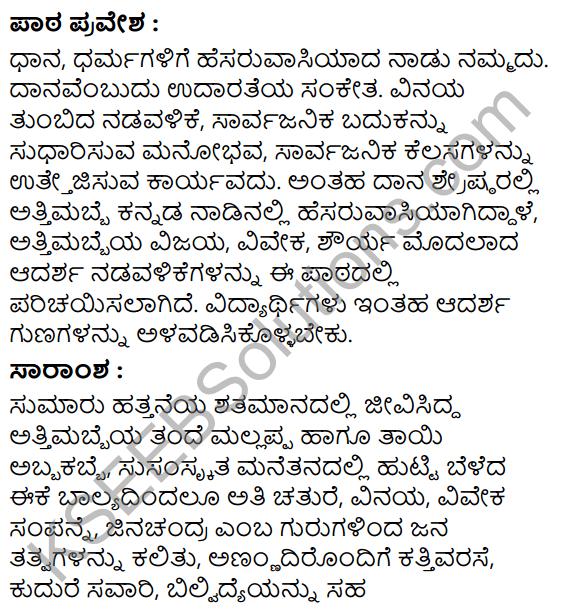 Danachintamani Attimabbe Summary in Kannada 1