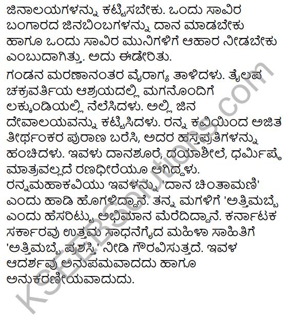 Danachintamani Attimabbe Summary in Kannada 3