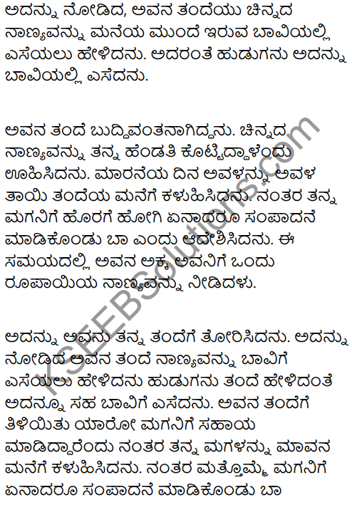 Dignity of Labour Summary In Kannada 2