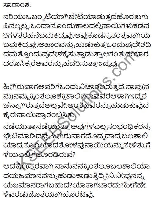 Dog Finds his Master Summary in Kannada 1