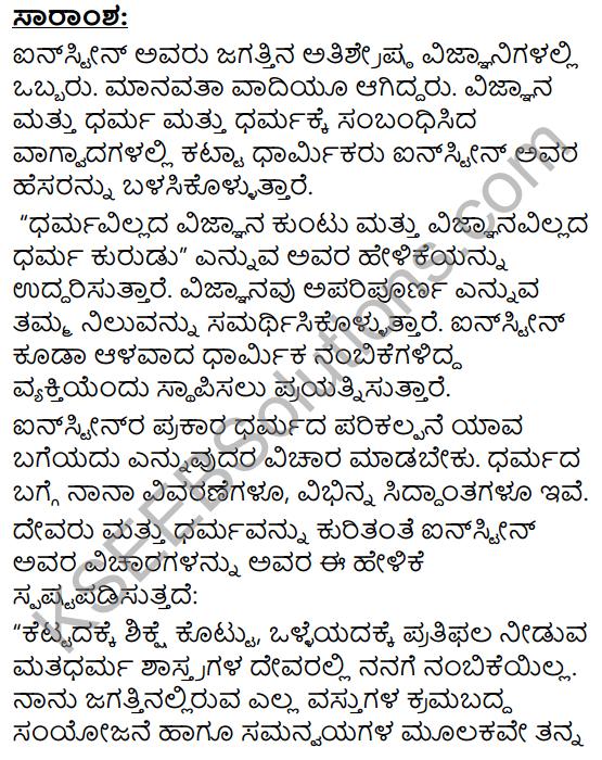 Einsṭein Mattu Devaru Summary in Kannada 4